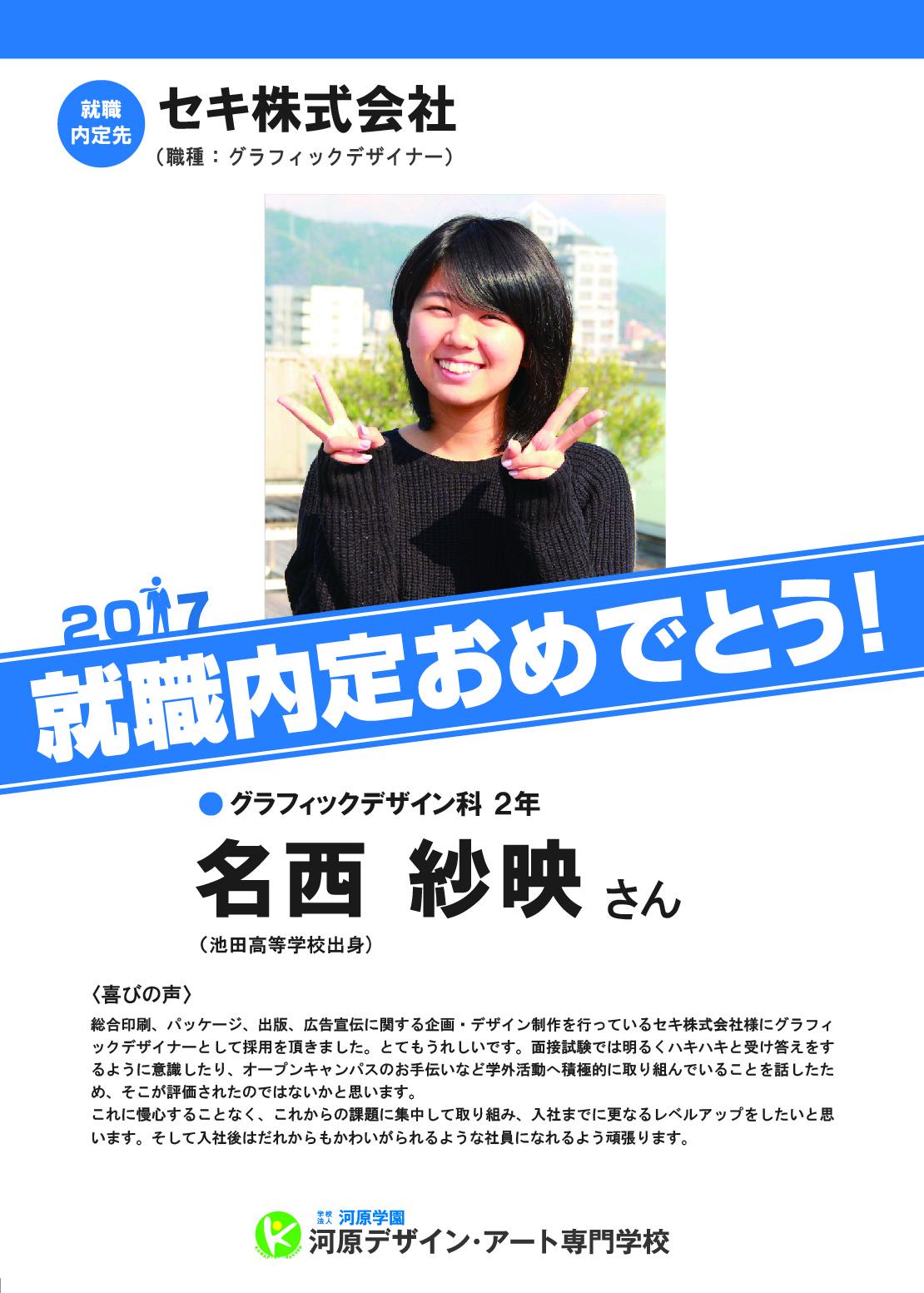 グラフィックデザイン科 名西紗映さん内定インタビュー! | 河原 ...